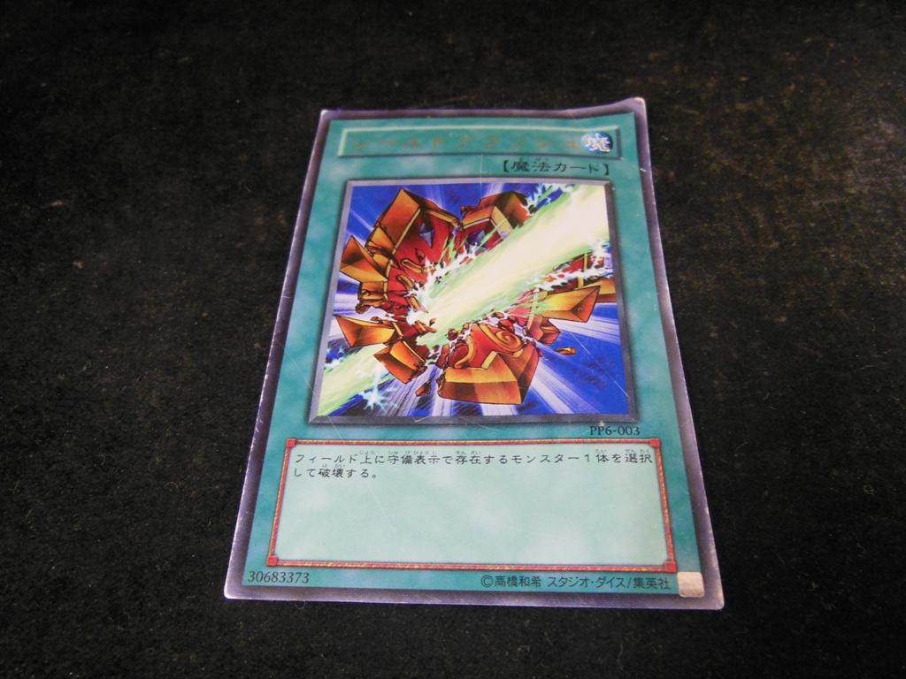 カードに書き込み、水濡れ、日焼け、大きな折れがあるものは 買取不可となります