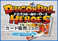 ドラゴンボールヒーローズカード販売.com