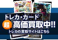 トレカ買取.com