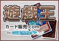遊戯王カード販売.com