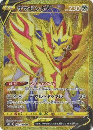 【ポケモンカード】S1H)ザマゼンタV/鋼/UR/073/060