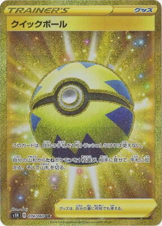 【ポケモンカード】S1H)クイックボール/グッズ/UR/074/060