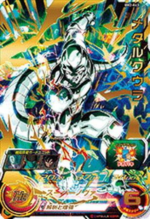 【DBH】BM2)メタルクウラ/UR/BM2-063