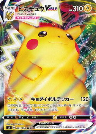 【ポケモンカード】S4)ピカチュウVMAX/雷/RRR/031/100