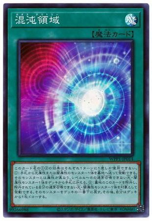 【遊戯王】WPP1)混沌領域/魔法/スーパー/WPP1-JP014