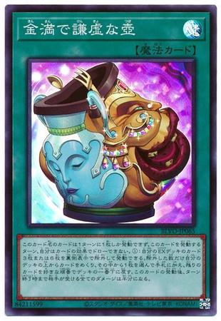 【遊戯王】BLVO)金満で謙虚な壺/魔法/スーパー/BLVO-JP065