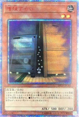 【遊戯王】20TH)増殖するG/効果/20thシークレット