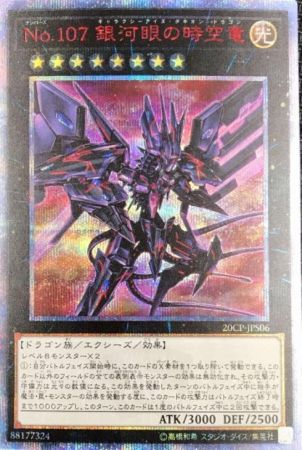 【遊戯王】20CP)No.107銀河眼の時空竜/エクシーズ/20thシークレット