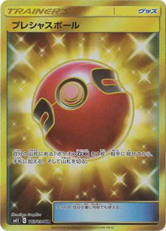【ポケモンカード】SM11)プレシャスボール/UR/113/094